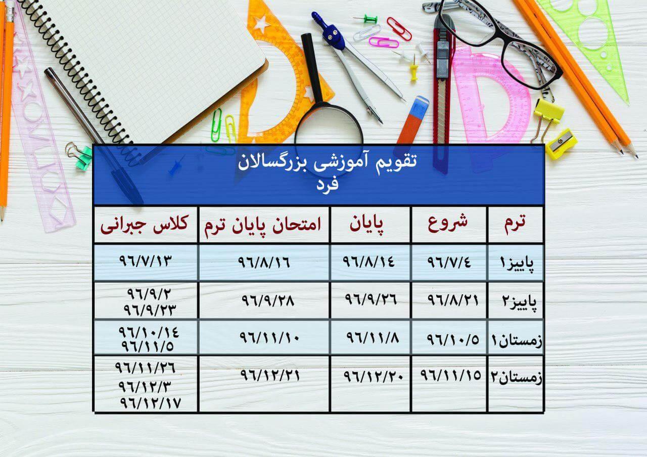 تقویم آموزشی تقویم آموزشی photo 2017 09 24 11 42 29