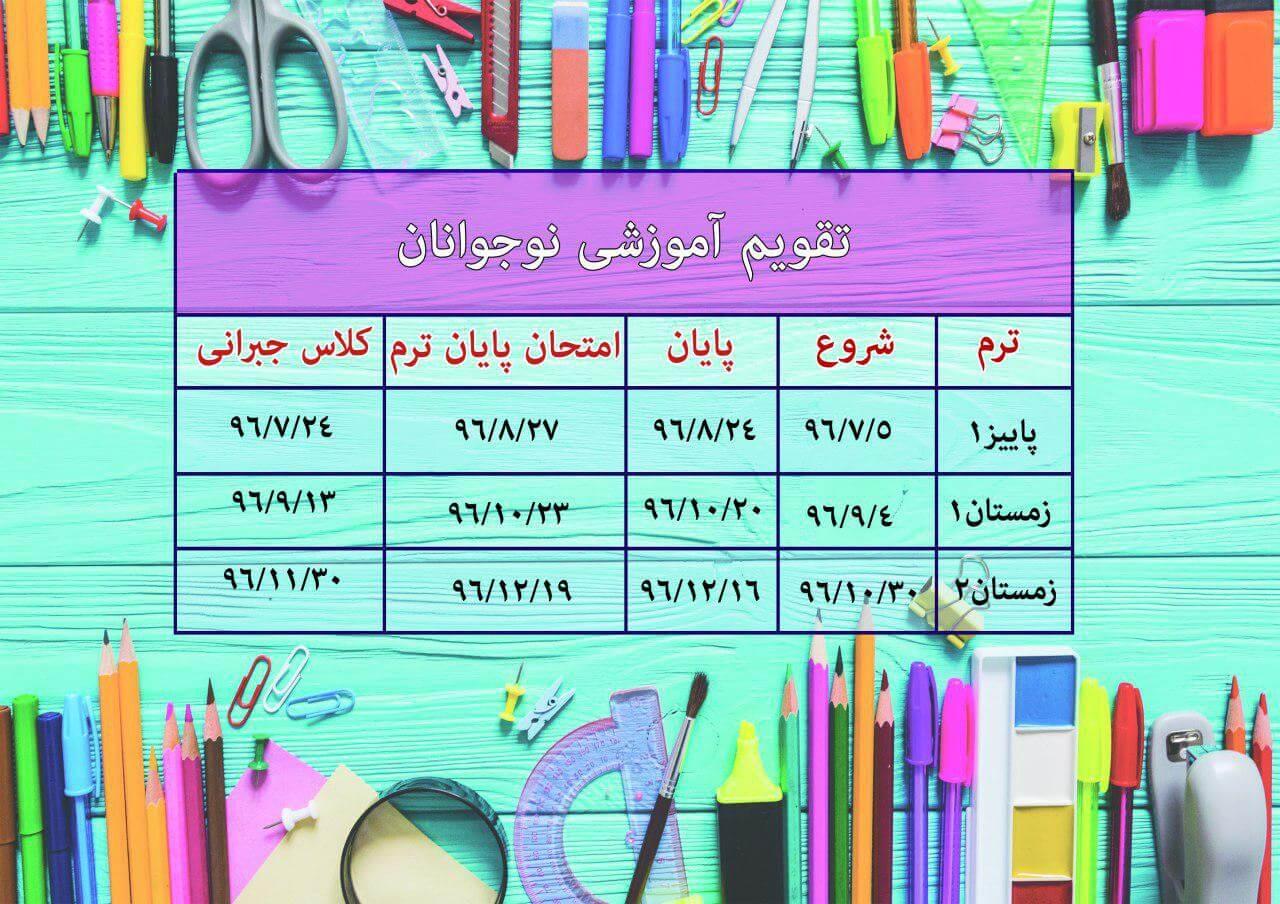 تقویم آموزشی تقویم آموزشی photo 2017 09 24 11 42 30