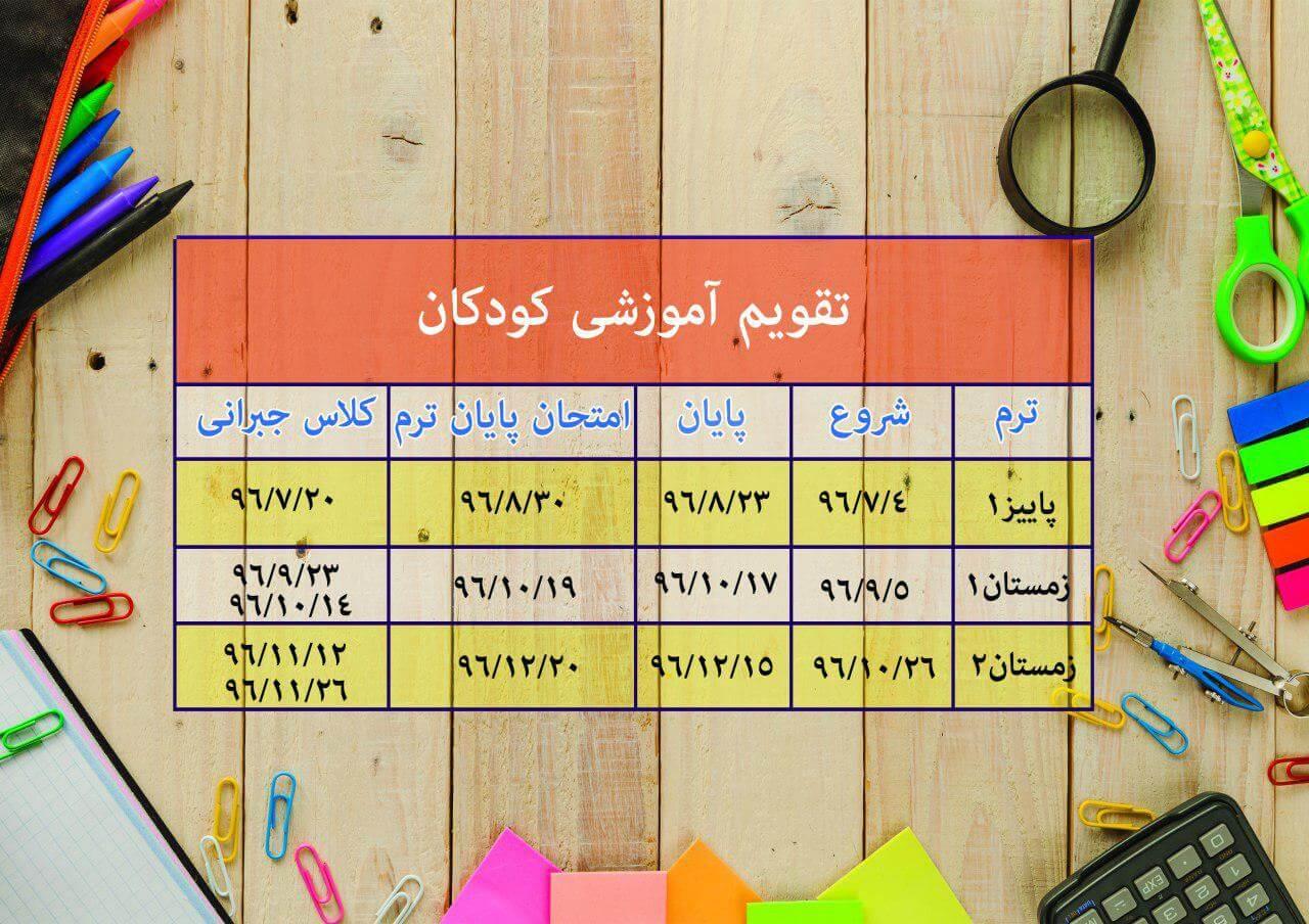تقویم آموزشی تقویم آموزشی photo 2017 09 24 11 42 31