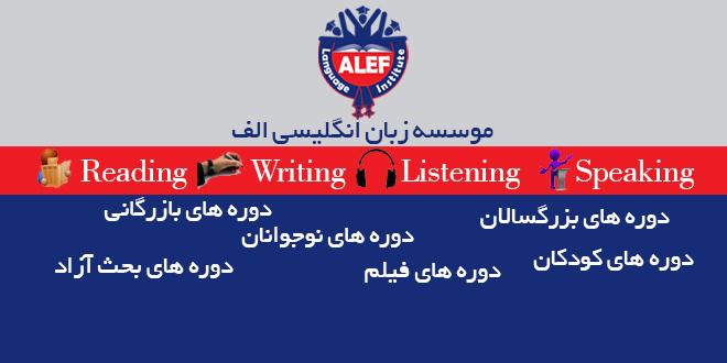 دوره های زبان انگلیسی دوره های زبان انگلیسی Language Institute en 02