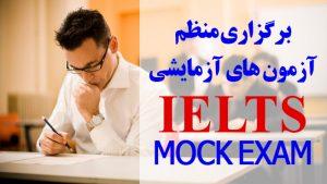 برگزاری منظم آزمون های آزمایشی ielts برگزاری منظم آزمون های آزمایشی IELTS IELTS EXAM01 1 300x169