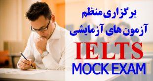 برگزاری منظم آزمون های آزمایشی ielts برگزاری منظم آزمون های آزمایشی IELTS IELTS EXAM01 1 310x165