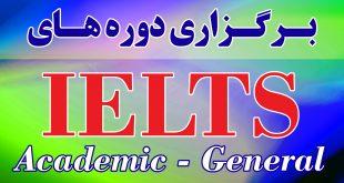 برگزاری دوره های ielts برگزاری دوره های IELTS Ielts03 310x165