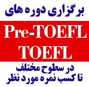 برگزاری دوره های toefl برگزاری دوره های TOEFL TOEFL01 300x296