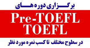 برگزاری دوره های toefl برگزاری دوره های TOEFL TOEFL02 310x165