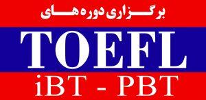 برگزاری دوره های تافل برگزاری دوره های تافل TOEFL03 300x146