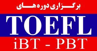 برگزاری دوره های تافل برگزاری دوره های تافل TOEFL03 310x165